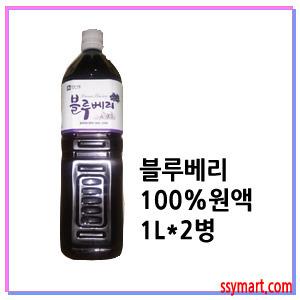 블루베리원액,고창블루베리원액,블루베리액기스,블루베리엑기스,블루베리진액100%